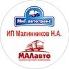 Купить билет на автобус онлайн (МиГ автотранс)