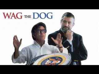 Плутовство / Wag the Dog (1997)