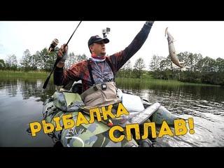 Рыбалка с плотика и сплав по реке! Ловля щуки на воблеры в траве.