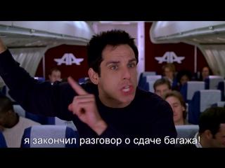 Знакомство с родителями | meet the parents (2000) багаж