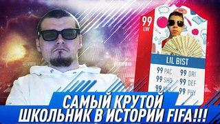САМЫЙ КРУТОЙ ШКОЛЬНИК В FIFA 18