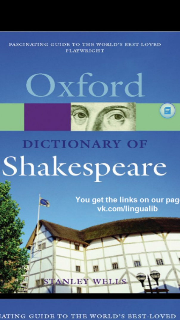 Oxford Dictionary of Shakespeare