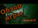 Outlast 2 обзор игры/Review game