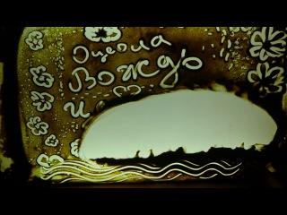 """Мультфильм Песочная анимация №2 """"Оцеола вождь цветоводов"""""""