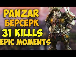 Panzar берсерк 31 KILLS Epic moments