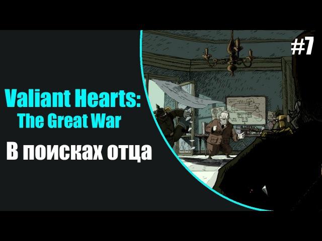 Valiant Hearts The Great War В поисках отца 7