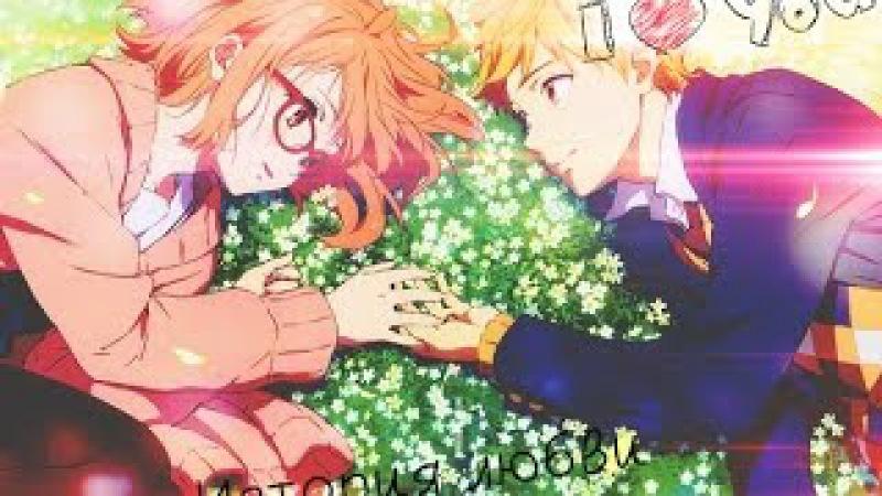 Самая милая грустная и романтическая история любви.Мирай Курияма и Акихито Камбара.Аниме за гранью.
