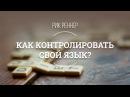 Как контролировать свой язык Рик Реннер 2017 06 26
