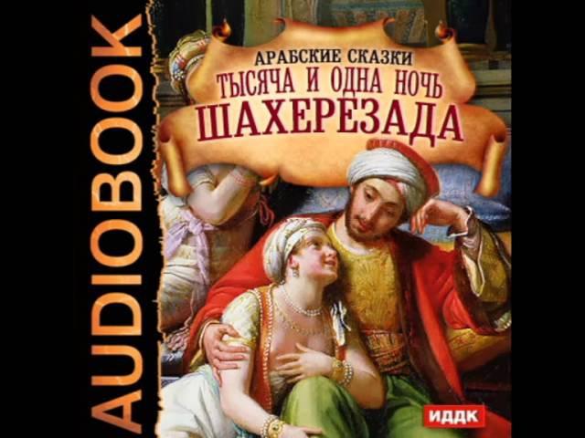 2000860 01 Аудиокнига Сказки Арабские Тысяча и одна ночь Шахерезада