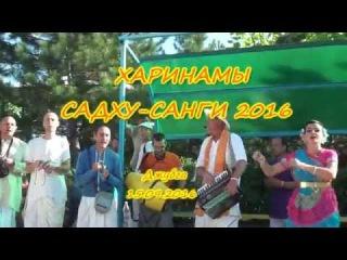 Харинамы Садху-Санги 2016.