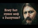 Александр Пыжиков. Кому был нужен миф о Распутине?
