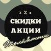 АКЦИИ И СКИДКИ ТОЛЬЯТТИ - 100%