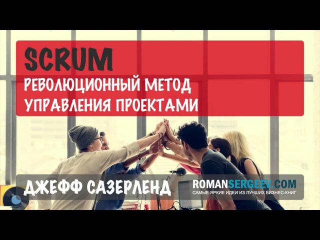 Джефф Сазерленд. «Scrum. Революционный метод управления проектами»   Саммари