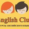 English Club 66