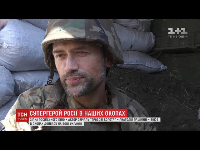 Російський актор Анатолій Пашинін дав інтервю ТСН.Тижднь про службу в українських окопах