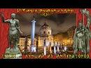 Траян лучший из императоров рус История древнего мира