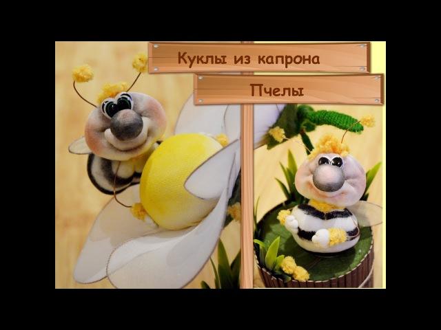 Куклы из капрона Пчелки / How to Make Nylon Sock Dolls