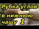 Рубим углы в нижнюю чашу Сруб своими руками Часть 9 1 he bv euks d yb y xfie che cdjbvb herfvb xfcnm 9 1 he bv euks d y