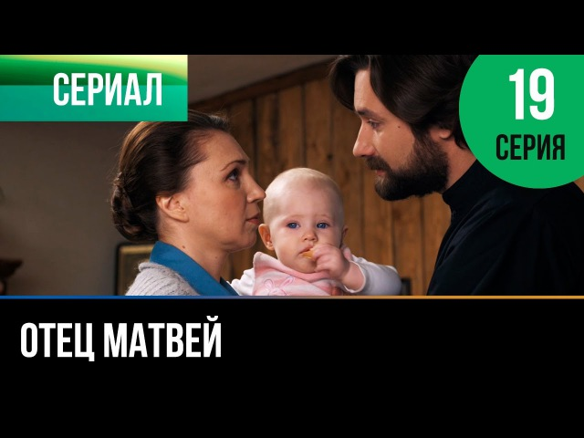 ▶️ Отец Матвей 19 серия Мелодрама Фильмы и сериалы Русские мелодрамы