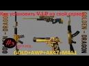 Как установить V.I.P на свой сервер cs 1.6 GOLDAWPAK47M4A1 Оружия byveter 2 кс 1.6 гайд -5