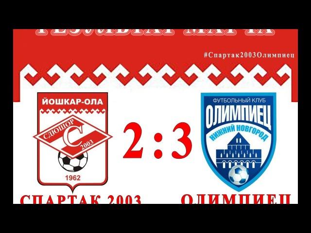 СДЮСШОР Спартак 2003(г.Йошкар-Ола) vs Олимпиец(г.Нижний Новгород) 29.11.2016