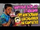 Из России с любовью. Уличные бои со ставками организовали школьники на Камчатке.