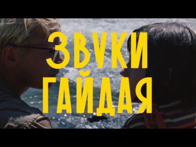 Звуки Гайдая Sounds of Leonid Gaidai