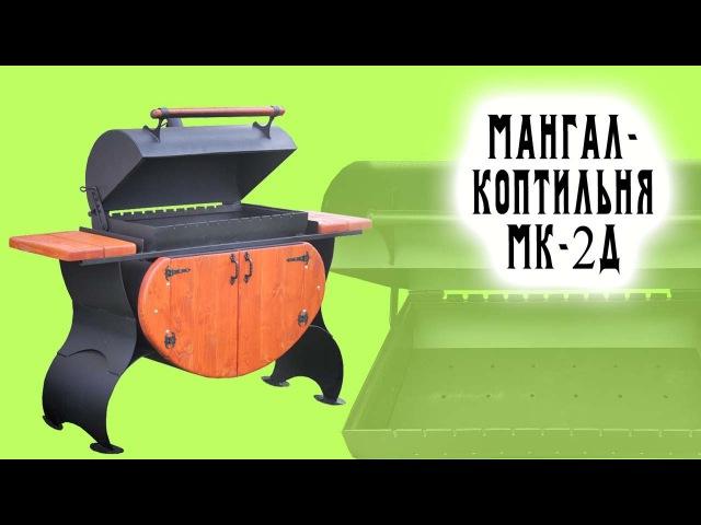 Мангал коптильня МК 2Д со створками и двумя боковыми полками