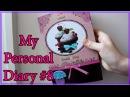 Мой Личный Дневник 8 ЛД ЗАКОНЧЕН