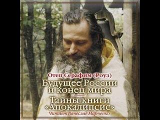 Будущее России и конец мира. Отец Серафим (Роуз).