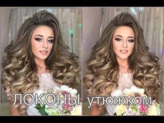 Локоны утюжком. Свадебная прическа. Wedding Hairstyle | Анна Комарова
