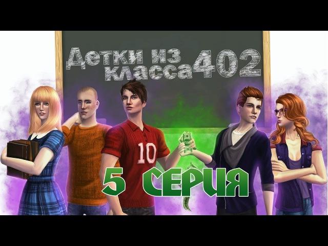 Детки из класса 402 подросли 5 серия