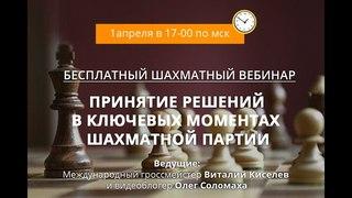 """Бесплатный вебинар """"Принятие решений в ключевых моментах шахматной партии"""""""