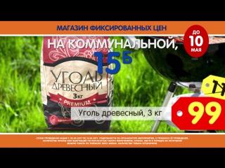 Магазин фиксированных цен на Коммунальной 15Б # Ликвидация товара до 10 мая