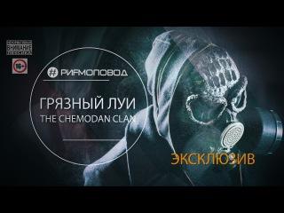 #РИФМОПОВОД: Грязный Луи (The Chemodan Clan) - Эксклюзив [Выпуск №7]