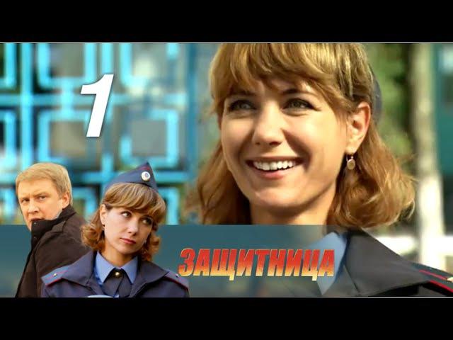 Защитница 1 серия 2012 Детектив @ Русские сериалы
