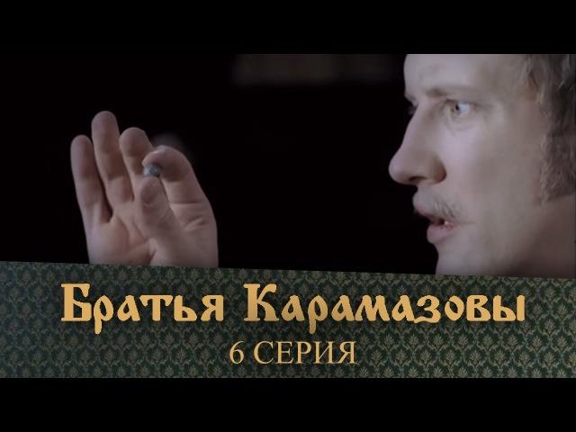 Братья Карамазовы 2007 6 Серия