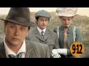 ретро-детектив Секретная служба Его Величества 9 -12 серии (Пистолет Морозова/По ...