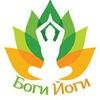 Боги Йоги | Клуб ценителей йоги в Краснодаре!