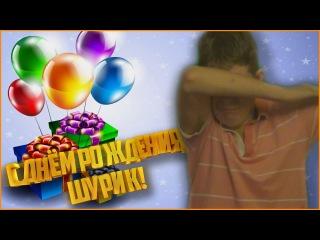 шурик поздравления с днем рождения открытки взгляда
