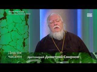 Диалог под часами. Гоголь- тайная жизнь во Христе