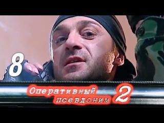 Оперативный псевдоним 2 сезон: Код возвращения 8 серия (2005)
