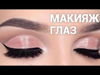 Идеальный Вечерний МАКИЯЖ ГЛАЗ. Смоки айс / макияж тенями
