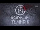 Дневники Темного 49 серия 2011 HD 720p