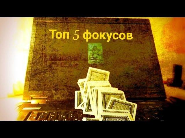 Топ 5 мистических фокусов для школы финальный фокус Джокер в экране