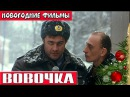 Вовочка Новогодние комедии русские Russkie novogodnie filmi Novogodnie komedii