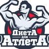 Диета Для Атлета | Спортивное питание | Саратов