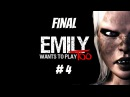 Emily Wants to Play Too 4 Финал!