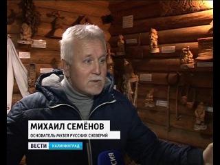 Музею русских суеверий на Куршской косе исполнилось 15 лет