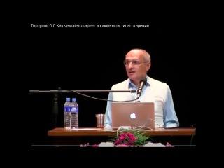 Торсунов О.Г.  Как человек стареет и какие есть типы старения